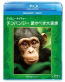 ディズニーネイチャー/チンパンジー愛すべき大家族【Blu-ray】