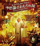 マゴリアムおじさんの不思議なおもちゃ屋【Blu-ray】