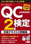 ユーキャンのQC検定2級 30日で完成! 合格テキスト&問題集