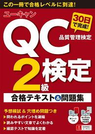 ユーキャンのQC検定2級 30日で完成! 合格テキスト&問題集 (ユーキャンの資格試験シリーズ) [ ユーキャンQC検定試験研究会 ]