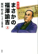 マンガまさかの福澤諭吉(上)