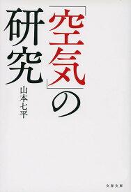 「空気」の研究 (文春文庫) [ 山本 七平 ]
