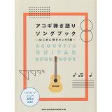 アコギ弾き語りソングブック (ギター弾き語り)