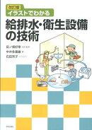 改訂版 イラストでわかる給排水・衛生設備の技術