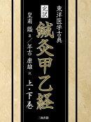 完訳 鍼灸甲乙経(上・下巻)