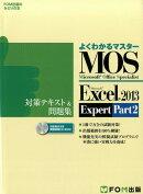 Microsoft Office Specialist Microsoft Excel 2013 Expert Part2 対策テキスト&問題集