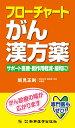 フローチャートがん漢方薬 サポート医療・副作用軽減・緩和に! [ 新見正則 ]