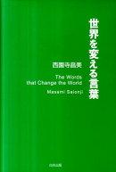 世界を変える言葉