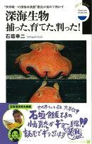 【バーゲン本】深海生物捕った、育てた、判った!