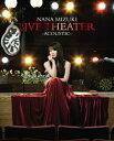 NANA MIZUKI LIVE THEATER -ACOUSTIC-【Blu-ray】 [ 水樹奈々 ]