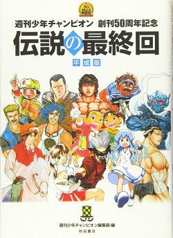 週刊少年チャンピオン 創刊50周年記念 伝説の最終回 平成版