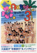 AKB48海外旅行日記3