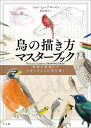 鳥の描き方マスターブック [ ジョン・ミューア・ローズ ]