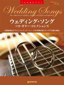 TAB譜付スコア●ウェディング・ソング/ソロ・ギター・コレクションズ[模範演奏ダウンロード・カード(エムカード…