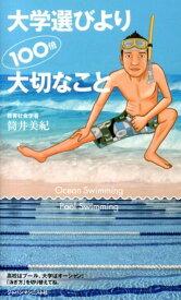 大学選びより100倍大切なこと Ocean Swimming Pool Swimm [ 筒井美紀 ]