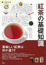 【バーゲン本】紅茶の基礎知識 (食の教科書) [ 食の教科書 ]
