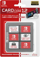 カードケース12 for ニンテンドーSwitch (クリア)
