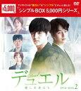 デュエル~愛しき者たち~ DVD-BOX2 [ チョン・ジェヨン ]