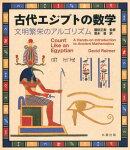 古代エジプトの数学