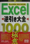 Excel逆引き大全1000の極意