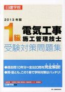 1級電気工事施工管理技士受験対策問題集(2013年版)