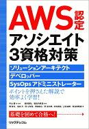 AWS認定アソシエイト3資格対策〜ソリューションアーキテクト、デベロッパー、SysOpsアドミニストレーター〜