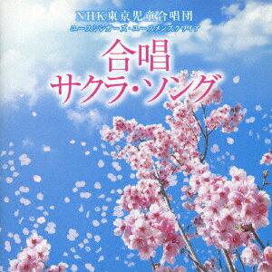 合唱 サクラ・ソング [ NHK東京児童合唱団ユースシンガーズ・ユースメンズクワイア ]