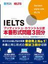IELTSブリティッシュ・カウンシル公認 本番形式問題3回分 (IELTS対策書) [ ブリティッシュ・カウンシル ]