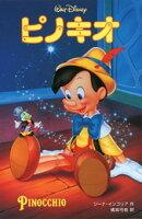 ピノキオ 【Disneyzone】