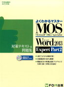 Microsoft Office Specialist Microsoft Word 2013 Expert Part2 対策テキスト&問題集