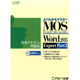 Microsoft Office Specialist Microsoft Wo (よくわかるマスター*FOM出版のみどりの本)