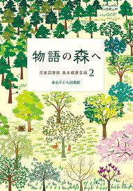 物語の森へ (児童図書館 基本蔵書目録 2) [ 東京子ども図書館 ]