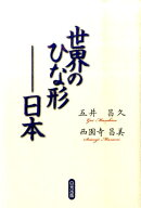 世界のひな形ー日本