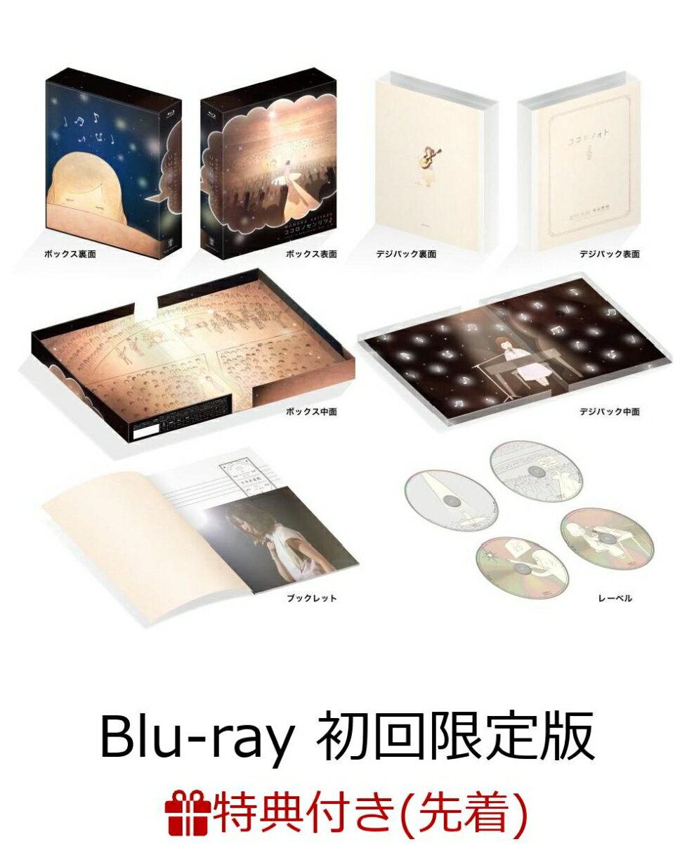 【先着特典】ココロノセンリツ 〜feel a heartbeat〜 Vol.1.5 LIVE Blu-ray(初回限定版)(ココロノート付き)【Blu-ray】 [ 有安杏果 ]