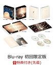 【先着特典】ココロノセンリツ 〜feel a heartbeat〜 Vol.1.5 LIVE Blu-ray(初回限定版)(ココロノート付き)【Blu-ray】...