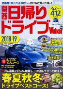 【謝恩価格本】関西日帰りドライブWalker 2018-19 KansaiWalker特別編集 ウォーカームック