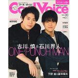 Cool Voice(VOL.30) 特集:古川慎&石川界人 ONE PUNCH MAN (生活シリーズ)
