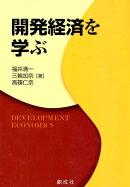 開発経済を学ぶ