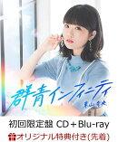 【楽天ブックス限定先着特典】群青インフィニティ (初回限定盤 CD+Blu-ray) (ブロマイド付き)