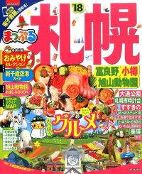 まっぷる札幌('18) 富良野・小樽・旭山動物園 (まっぷるマガジン)
