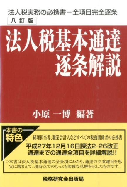 法人税基本通達逐条解説8訂版 [ 小原一博 ]