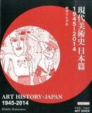 現代美術史日本篇改訂版