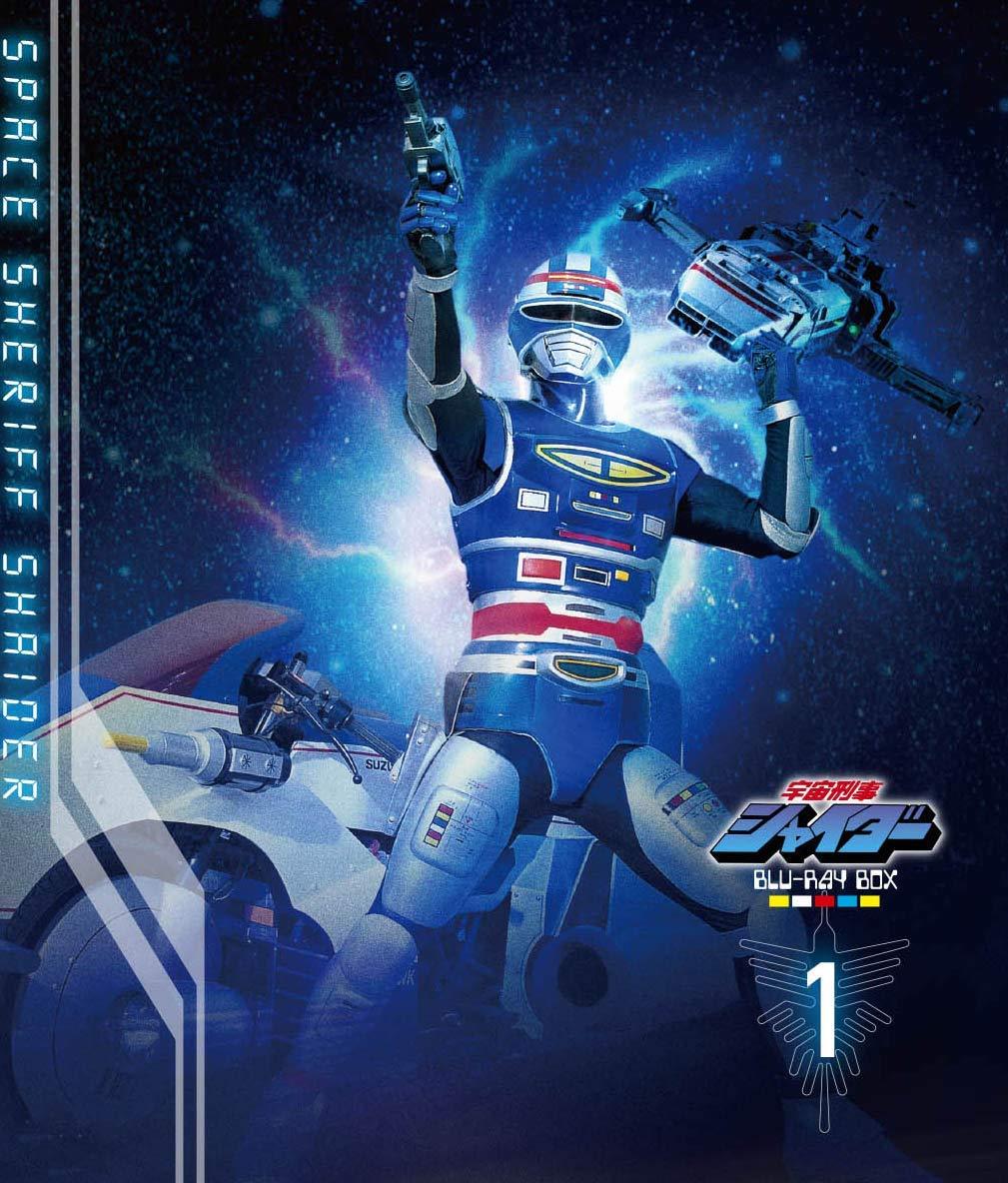 宇宙刑事シャイダー Blu-ray BOX 1【Blu-ray】 [ 円谷浩 ]