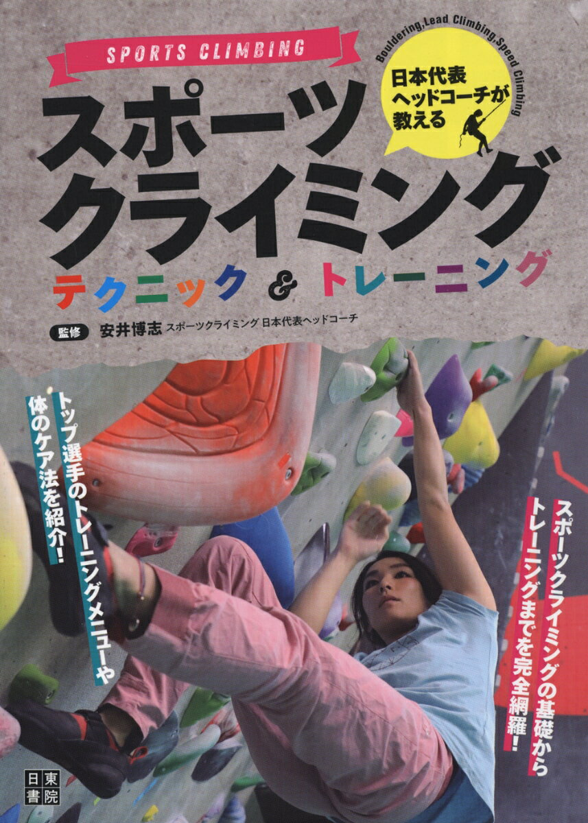 スポーツクライミングテクニック&トレーニング 日本代表ヘッドコーチが教える [ 安井博志 ]