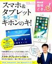 スマホ&タブレットもう一度キホンのキ! NHK趣味どきっ! (TJ MOOK)