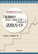 「看護師のクリニカルラダー(日本看護協会版)」活用ガイド