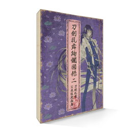 刀剣乱舞絢爛図録 二(特典なし)
