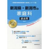 新潟県・新潟市の家庭科過去問(2021年度版) (新潟県の教員採用試験「過去問」シリーズ)