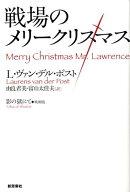 戦場のメリークリスマス 原作版 新装版