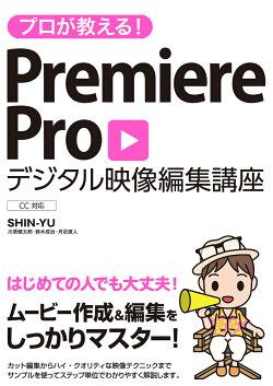 プロが教える!Premiere Proデジタル映像編集講座